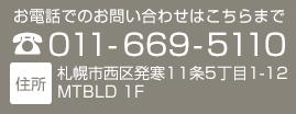 お電話でのお問い合わせ「011-669-5110」札幌市西区発寒11条5丁目1-12 MTBLD 1F